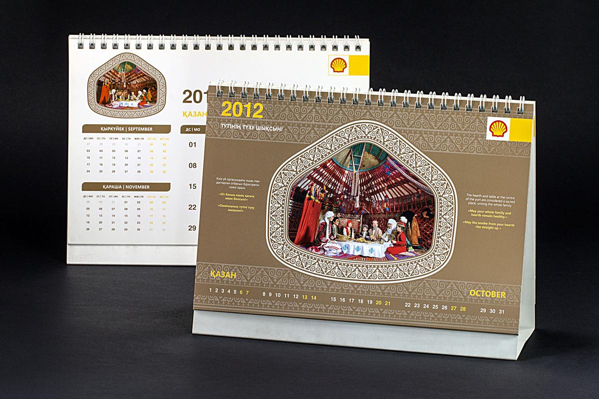 Shell - Дизайн Календаря 2012