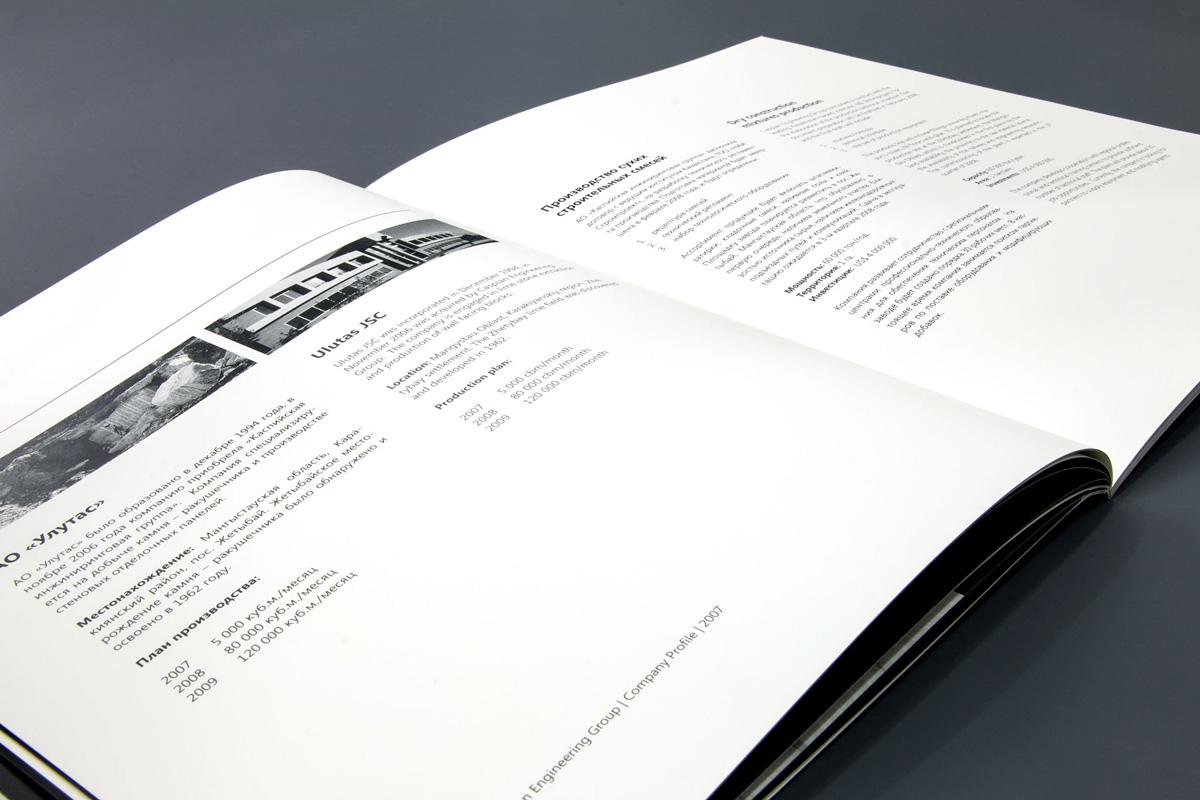 Caspian Group - Корпоративная брошюра