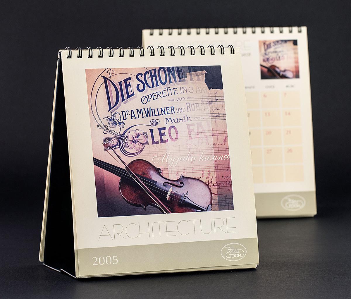 Элит Строй - Корпоративный календарь 2005